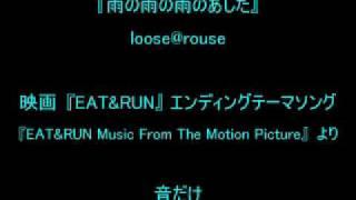 映画『EAT&RUN』エンディングテーマソング 『EAT&RUN Music From The Mo...