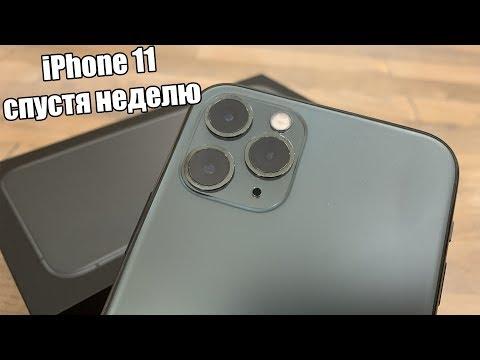 iPhone 11 Pro СПУСТЯ НЕДЕЛЮ!