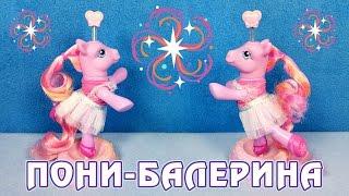 Пони балерина - обзор игрушки Май Литл Пони (My Little Pony)