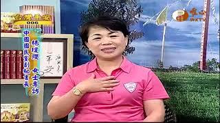 中國國民黨副秘書長 楊瓊瓔女士(3)【台灣平安06】| WXTV唯心電視台