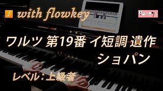 ワルツ 第19番 イ短調 遺作 / ショパン