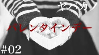 ヤバカノ#02バレンタインデー 〜本当にあったヤバイ彼女の話〜 バレンタインデー 検索動画 29