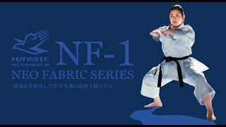 HAYATE- Mitsuboshi NF-1 Heavyweight Karate Gi  - Neo Fabric Series