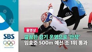 깔끔한 경기 운영으로 준준결승 '안착'..임효준 남자 500m 예선 조 1위 통과 (풀영상) / SBS / 2018 평창올림픽
