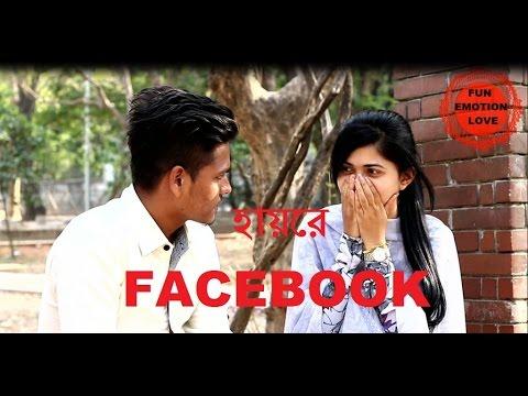 Download হায়রে Facebook l Bangla Funny Video l Fun Emotion Love l Bangla New Funny Video