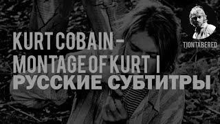 KURT COBAIN - MONTAGE OF KURT I ПЕРЕВОД (Русские субтитры)