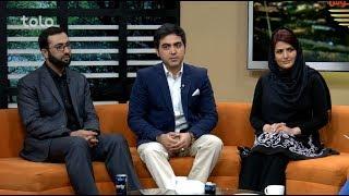 بامداد خوش - سرخط - صحبت های هدیه همدرد، مجیب عارض و محمد اصغر وکیلی پوپلزی در مورد برنامه افطاری