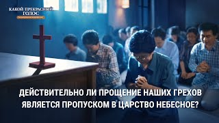 Фрагмент из фильма «КАКОЙ ПРЕКРАСНЫЙ ГОЛОС» Действительно ли прощение наших грехов является пропуском в Царство Небесное (Видеоклип 4/5)