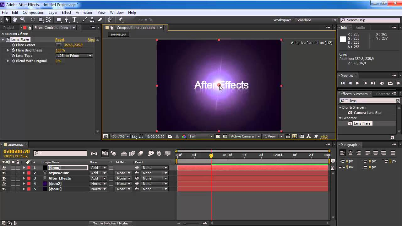 Как сделать анимацию в афтер эффект фото 284
