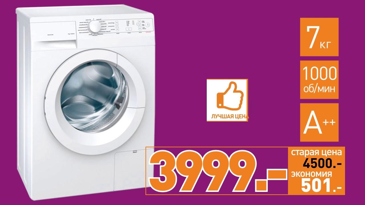 Стиральная машина GORENJE W 7202 S (PS10 11100) по Суперцене! - YouTube eddafa37e8717