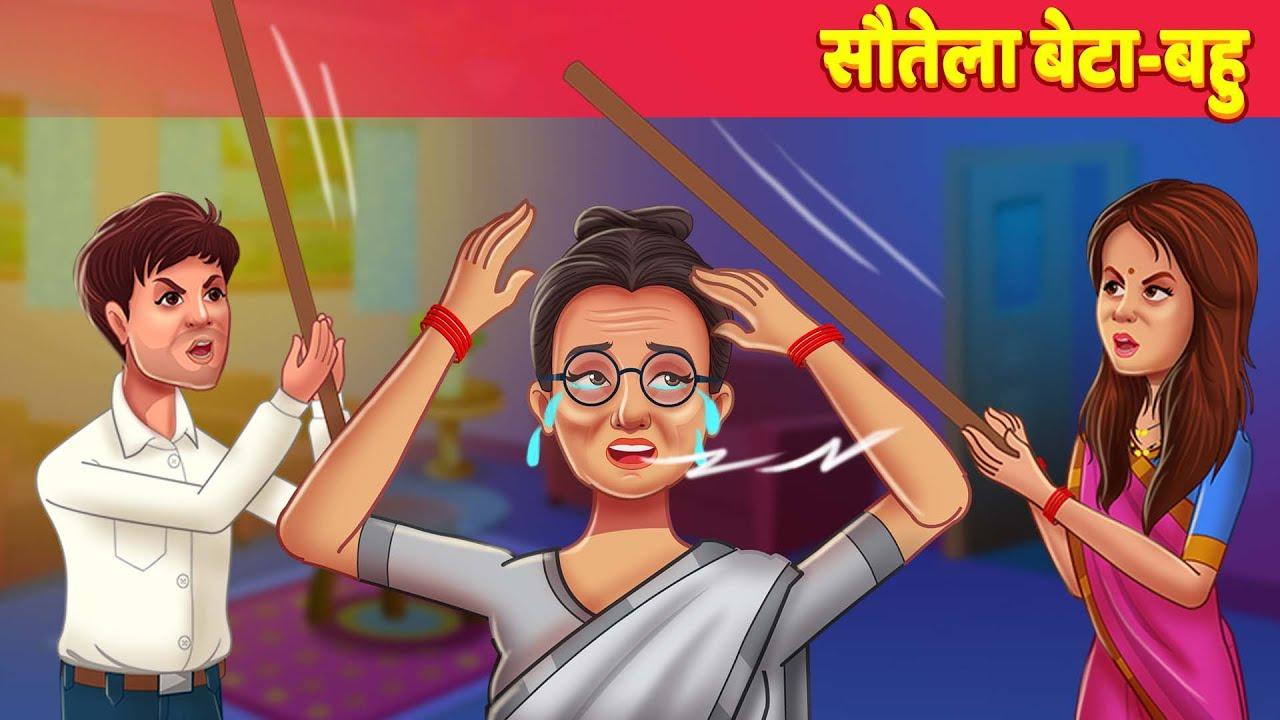 सौतेला बेटा और बहु Hindi Kahani हिंदी कहानिया Moral Stories Panchatantra   Hindi Fairy Tales