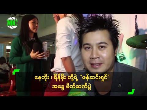 "Nay Toe & Reain Moe Introduced ""Phan Sinn Shin"" CDs"
