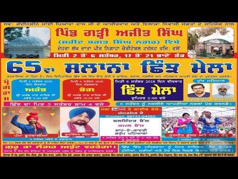 Mela  Garhi Garhi Ajit Singh Night Qwalian 4 9 2018