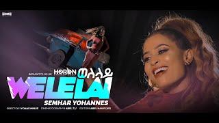 #eritreanmusic #tigrignamusic #heron #tigrignnewmusic #semharyohanes #semhar #welelayheron - new eritrean, music 2021 / semhar yohanes welelay ሰምሃር_ዮሃንስ_...