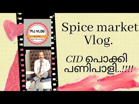 Dubai Spice Market Souk | Al Seef|Dubai | ദുബായ് മാർക്കറ്റ് | CID പോക്കി മാസ്ക് ഇല്ലാത്തതിന്😢