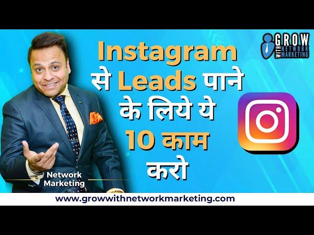 Instagram से LEADS पाने के लिये ये 10 काम करो | Jatin Arora | Grow With Network Marketing