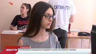 В ВУЗах Северной Осетии стартовала приёмная кампания 2019 года