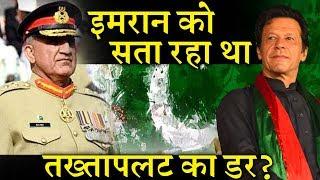 इमरान खान ने सेना प्रमुख कमर बाजवा का कार्यकाल क्यों बढ़ाया INDIA NEWS VIRAL