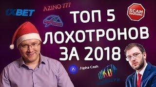 ТОП 5 самых ДЕРЗКИХ ЛОХОТРОНОВ за 2018 год!