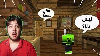 اي ار لايف #15 ابوي عاقبني و حبسني في الغرفه !!