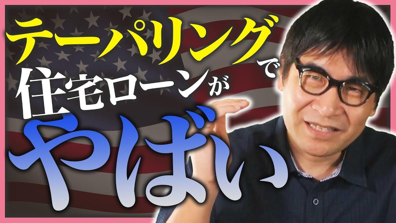 【ローン金利上昇!?】米国のテーパリングによる波が、日本の不動産市場に影響を及ぼす?