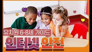 유치원 6-8세 어린이 인터넷 안전 가이드