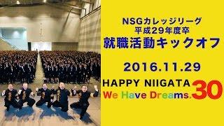 NSGカレッジリーグ公式サイト http://mydreams.jp/ 11月29日、新潟市の...