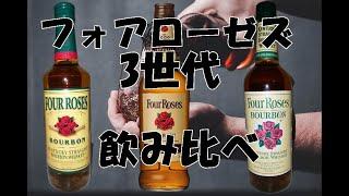 【定番】フォアローゼズ【バーボン】