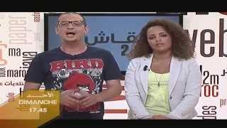 Niqach 2.0 - Épisode 15 نقاش 2.0 ـ الحلقة (Bande Annonce) Dim. 16 juin à 17h45 sur 2M