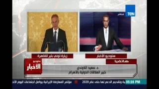 سعيد اللاوندي: زيارة توني بلير لمصر ليساهم في مساعي مصر لاحياء عملية السلام