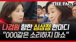 [TF비하인드] 나경원 의원이 심상정 의원에 혼난 이유?(진격의 심상정)