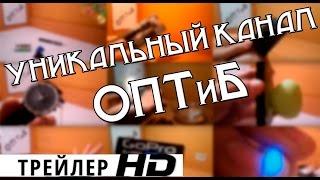 Трейлер канала ОПТиБ. HD1080(Ссылки на соц. сети ОПТиБ: Вк: http://vk.cc/4uuY87 Facebook: https://goo.gl/TkZI37 Twitter: https://goo.gl/GiuPZL КОНКУРС: https://goo.gl/BYOiF0 •••••••..., 2015-12-15T11:04:51.000Z)