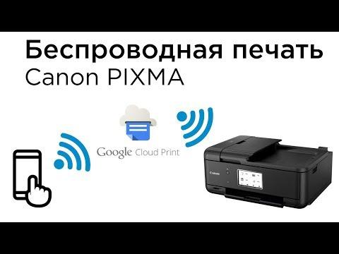 Настройка беспроводной печати со смартфона через интернет на принтерах Canon PIXMA