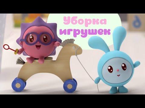 Обучающие мультики: Малышарики - Лошадка. Уборка игрушек  (24 серия)