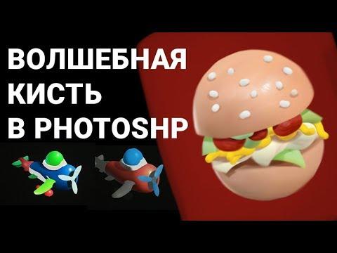 3d эффект в фотошопе / Волшебная кисть