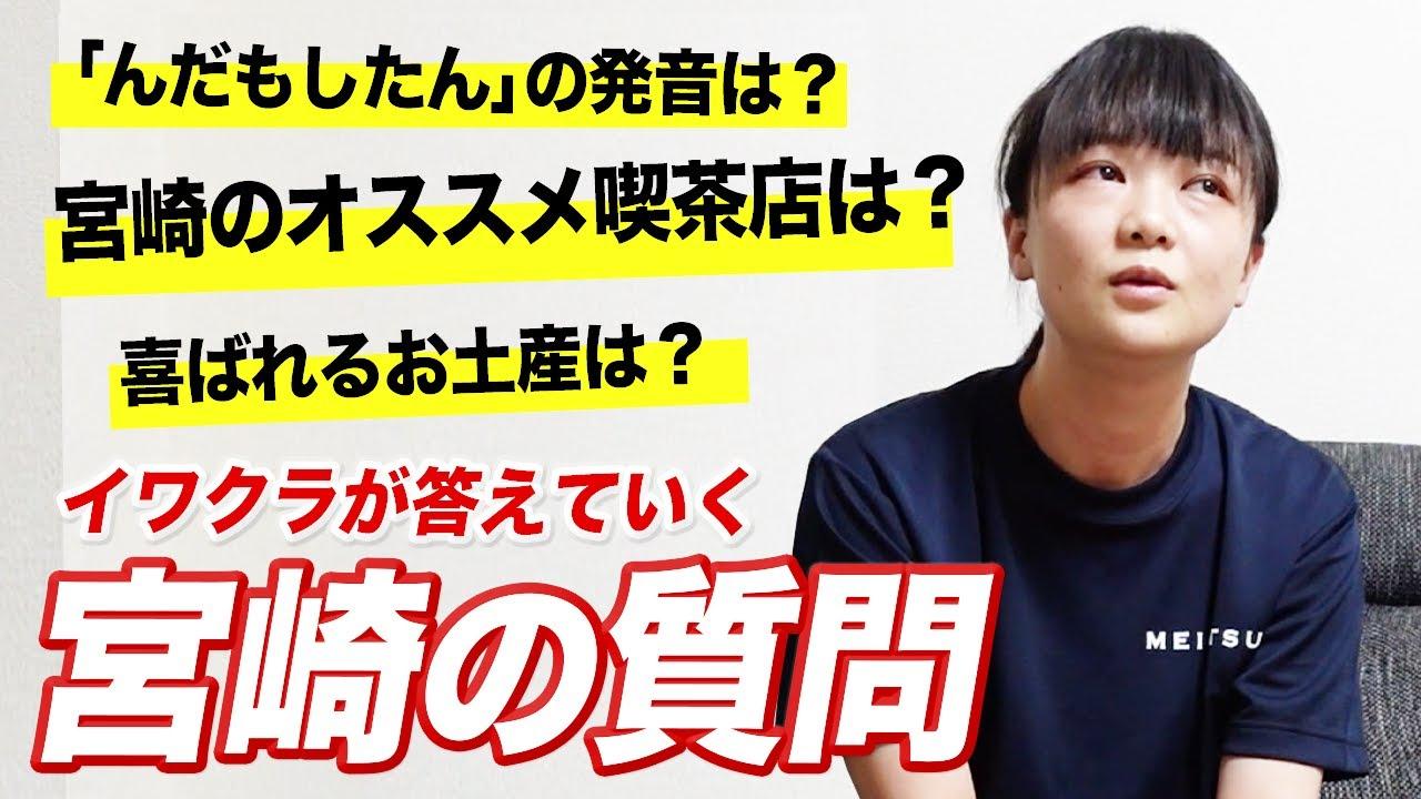 宮崎のジョイフルで食べてたイワクラセットの話【蛙亭イワクラ】