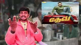 Dev movie review /Karthi /Rakul preet /harris jayaraj /kodangi