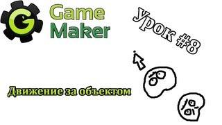 Game Maker Урок #8 - Движение за объектом