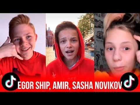 ЕГОР ШИП, АМИР, САША НОВИКОВ В TIK TOK // Egor Ship, Amir, Sasha Novikov In TIK TOK