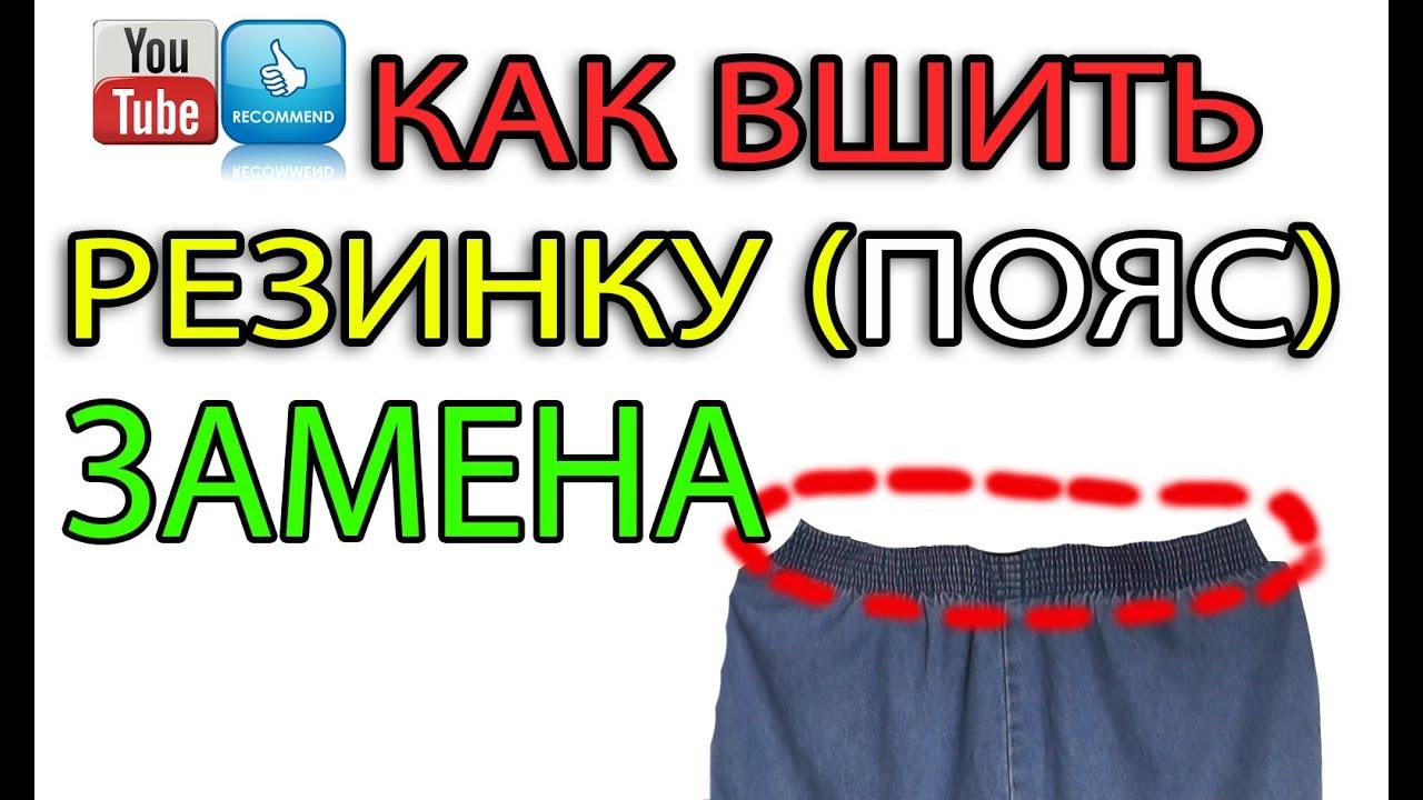 Брюки трикотажные с поясом на резинке - YouTube