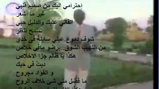 ابراهيم ادريس  إحترامي اليك من صميم قلب _ تغريد محمد