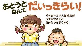 【しつけ絵本】おとうとなんてだいっきらい!  【読み聞かせ】 thumbnail