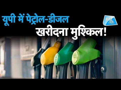 UP में पेट्रोल-डीजल खरीदना मुश्किल!  Biz Tak