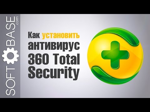 Как установить антивирус 360 Total Security