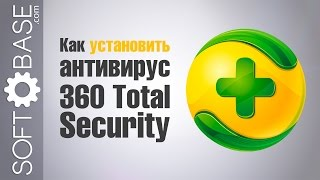 видео Скачать 360 total security для защиты компьютера