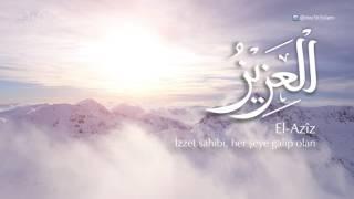 99 имен Аллаха - 8 - Аль-Азиз | Учим имена Всевышнего - 8
