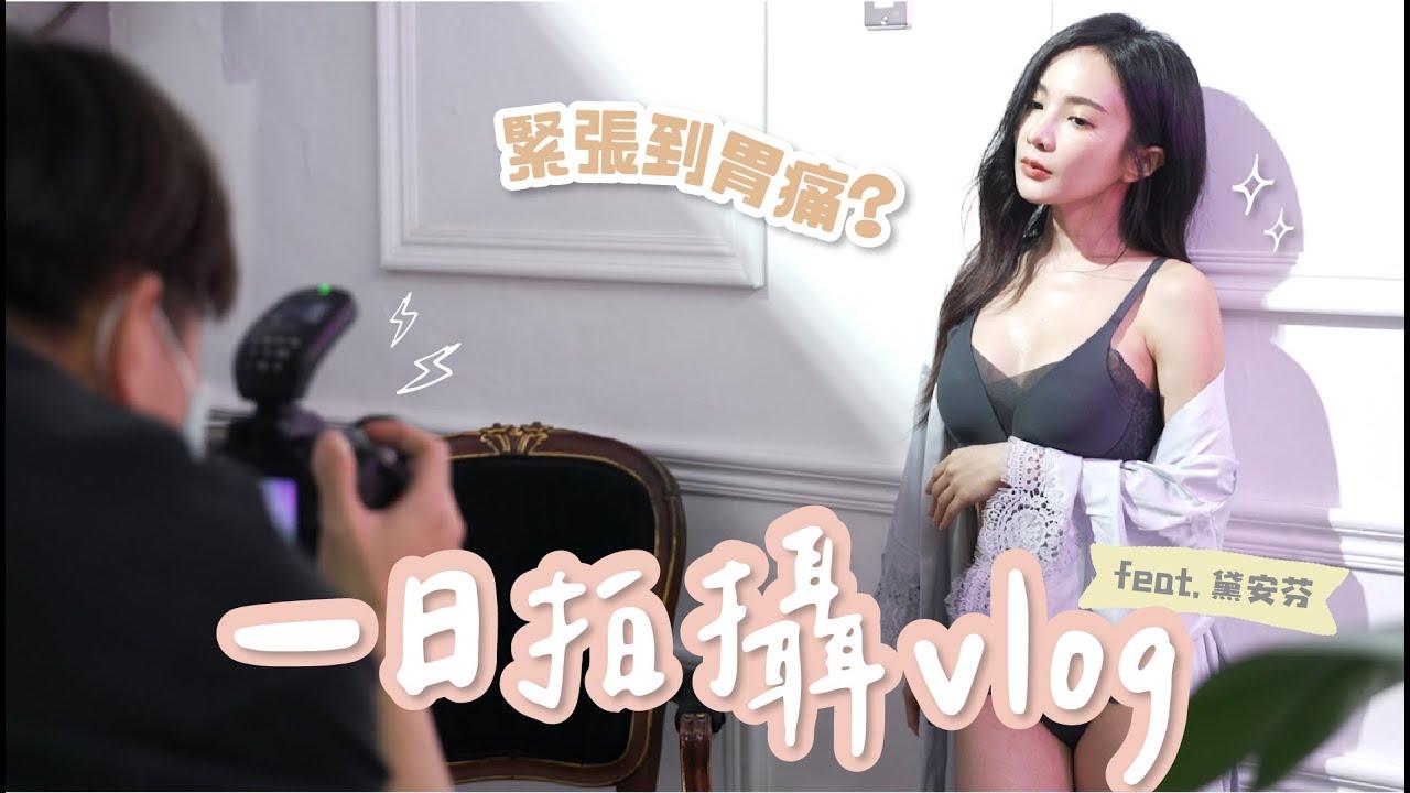 餓了很久終於拍完的內衣工作一日Vlog! |feat.黛安芬|田以熙Natalie