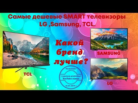 Что лучше, телевизоры LG, Samsung или один из топовых китайских брендов?! Сравнение.