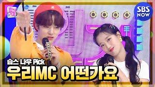 [SBS 인기가요] 5월 3주차 민혁 X 나은 'MC 컷 모음' / 'SBS Inkigayo' MC Special | SBS NOW
