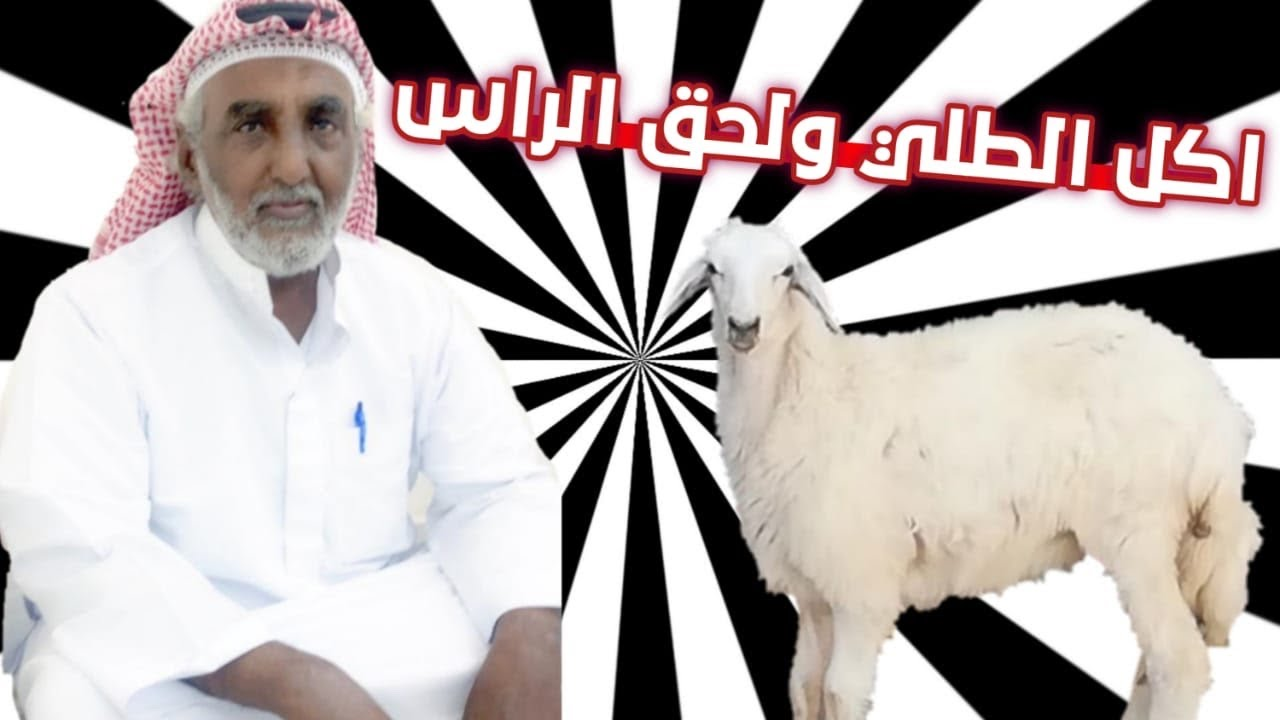 اكل الطلي ولحق الراس   قصص وحكايا الزمن الجميل   احمد اليماني